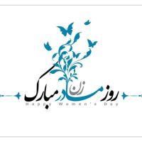 8ми Март - Меѓународен ден на жената