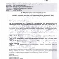 Покана за учество на НВО Саем на Град Скопје